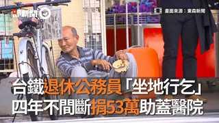 台鐵退休公務員「坐地行乞」 四年不間斷捐53萬助蓋醫院