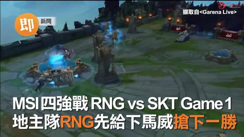 MSI四強戰D1G1 RNG先搶下一勝
