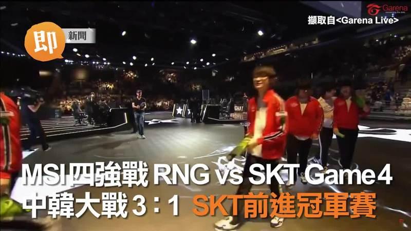 MSI四強戰D1G4 SKT3:1前進冠軍賽