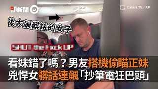 看妹錯了嗎?男友搭機偷瞄正妹 兇悍女髒話連飆「抄筆電狂巴頭」