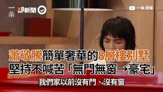 蕭敬騰簡單奢華的8層樓別墅  堅持不喊苦「無門無窗→豪宅」