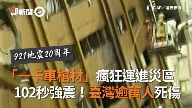 「一卡車棺材」瘋狂運進災區 102秒強震!臺灣逾萬人死傷
