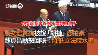 馬文君質詢被說「胡扯」怒拍桌 蘇貞昌動怒回嗆:降低立法院水準