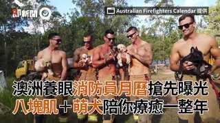 澳洲養眼消防員月曆搶先曝光 八塊肌+萌犬陪你療癒一整年