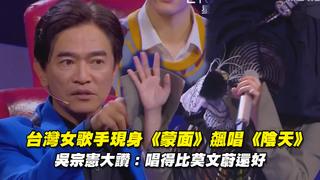 台灣實力女歌手現身《蒙面》飆唱《陰天》 吳宗憲大讚:唱得比莫文蔚還好
