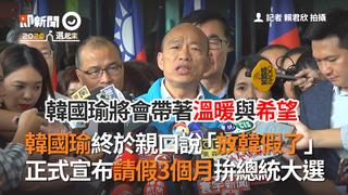 韓國瑜終於親口說「放韓假了」 正式宣布請假3個月拚總統大選