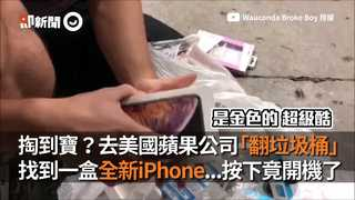 掏到寶?去美國蘋果公司「翻垃圾桶」 找到一盒全新iPhone...按下竟開機了