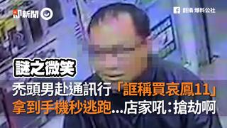 禿頭男赴通訊行「誆稱買哀鳳11」 拿到手機秒逃跑...店家吼:搶劫啊