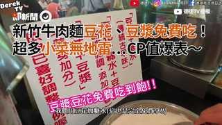 新竹牛肉麵豆花、豆漿免費吃!超多小菜無地雷...CP值爆表~