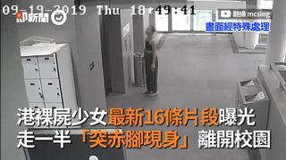 港裸屍少女最新16條片段曝光 走一半「突赤腳現身」離開校園