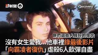 沒有女生愛我...他車裡錄最後影片 「向霸凌者復仇」虐殺6人飲彈自盡