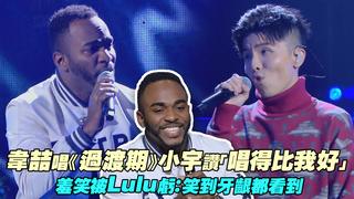 韋喆唱《過渡期》小宇讚「唱得比我好」 羞笑被Lulu虧:笑到牙齦都看到