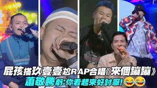 屁孩搭玖壹壹尬RAP合唱《來個蹦蹦?》 蕭敬騰虧:你看起來好討厭!