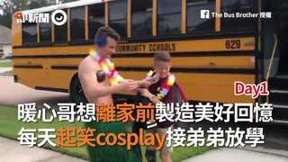 暖心哥想離家前製造美好回憶 每天起笑cosplay接弟弟放學
