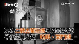 蒐藏二戰古董玩偶遇怪異現象!半夜驚見人偶「眨眼、開門櫃」