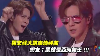 羅志祥大跳串燒神曲 網友:果然是亞洲舞王!!!