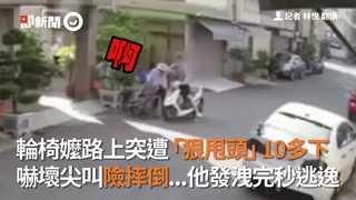 輪椅嬤路上突遭「狠甩頭」10多下 嚇壞尖叫險摔倒...他發洩完秒逃逸