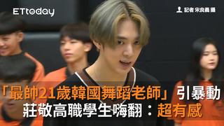 「最帥21歲韓國舞蹈老師」引暴動 莊敬高職學生嗨翻:教學超有感