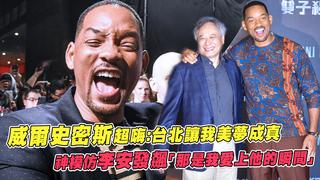 威爾史密斯超嗨:台北讓我美夢成真 神模仿李安發飆「那是我愛上他的瞬間」