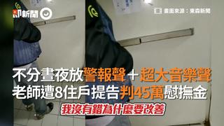 不分晝夜放警報聲+超大音樂聲 老師遭8住戶提告判45萬慰撫金