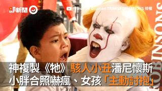 神複製《牠》駭人小丑潘尼懷斯 小胖合照嚇瘋、女孩「主動討抱」