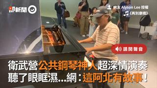 衛武營公共鋼琴神人超深情演奏  聽了眼眶濕...網:這阿北有故事!