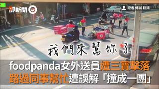 foodpanda女外送員遭三寶擊落 路過同事幫忙遭誤解「撞成一團」