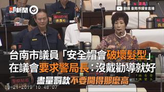 台南市議員「安全帽會破壞髮型」 在議會要求警局長:沒戴勸導就好