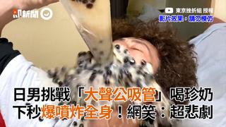 日男挑戰「大聲公吸管」喝珍奶  下秒爆噴炸全身!網笑:超悲劇