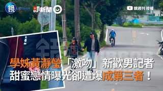 學姊黃瀞瑩「激吻」新歡男記者 甜蜜戀情曝光卻遭爆成第三者!