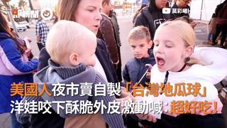 美國人夜市賣自製「台灣地瓜球」 洋娃咬下酥脆外皮激動喊:超好吃!