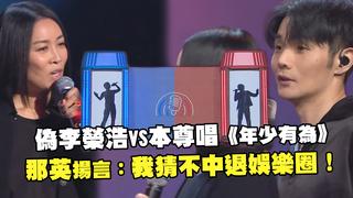 偽李榮浩VS本尊唱《年少有為》 那英揚言:我猜不中退娛樂圈!