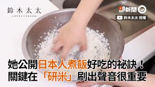 她公開日本人煮飯好吃的祕訣! 關鍵在「研米」刷出聲音很重要