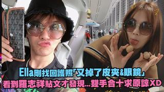 Ella剛找回護照「又掉了皮夾&眼鏡」 看到羅志祥貼文才發現...雙手合十求原諒XD