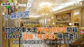 竹北吊車大王斥資4億豪宅開箱 1600坪台版「羅浮宮」擁18妻小