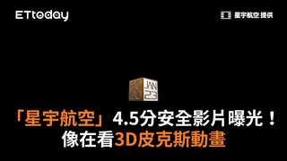 「星宇航空」4.5分安全影片曝光!像在看3D皮克斯動畫