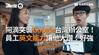 阿滴突襲Google台灣辦公室! 員工英文能力讓他大讚:好強