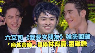 六艾司《我要女朋友》強勢回歸 「魔性音樂」逗樂林宥嘉.蕭敬騰