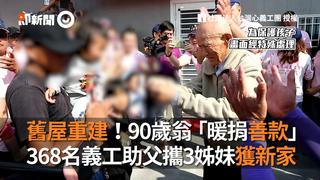 舊屋重建!90歲翁「暖捐善款」 368名義工助父攜3姊妹獲新家
