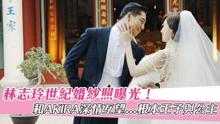 林志玲世紀婚紗照曝光! 和AKIRA深情互望...根本王子與公主