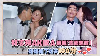 林志玲AKIRA親親「畫面超甜」 姐姐給了姐夫100分 ???