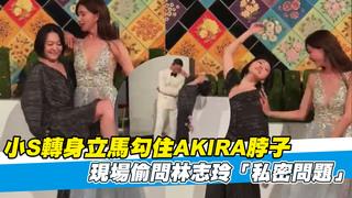 小S轉身立馬勾住AKIRA脖子 現場偷問林志玲「私密問題」