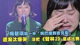 楊碧琪唱一半「嘴巴撞到麥克風」 遭淘汰爆哭:沒把《聲林2》當成比賽