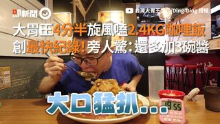 大胃王4分半旋風嗑2.4KG咖哩飯 創最快紀錄!旁人驚:還多加3碗醬