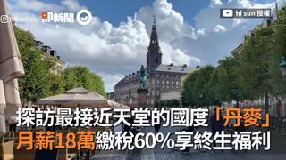 探訪最接近天堂的國度「丹麥」 月薪18萬繳稅60%享終生福利