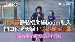 林宥嘉喬裝攝助舉boom亂入 開口秒秀天籟!少女嚇瘋狂跳