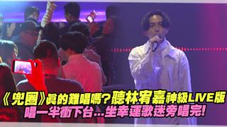 《兜圈》真的難唱嗎?聽林宥嘉神級LIVE版 唱一半衝下台...坐幸運歌迷旁唱完!