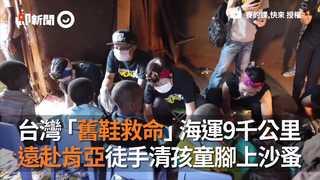 台灣「舊鞋救命」海運9千公里 遠赴肯亞徒手清孩童腳上沙蚤