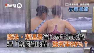 游泳、泡溫泉當心寄生蟲感染 遇「食腦變形蟲」致死率99%↑