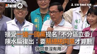 接受一邊一國黨提名不分區立委 陳水扁復出:要蔡總統同意才算數